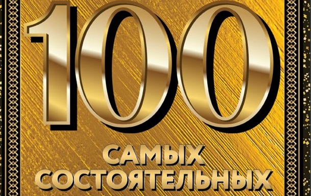 100 самых богатых. Рейтинг Корреспондента