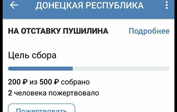 Жители оккупированного Донецка запустили флэш-моб