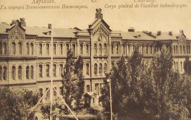 27 сентября в Харькове на месте Дурноляповки открылся технологический институт