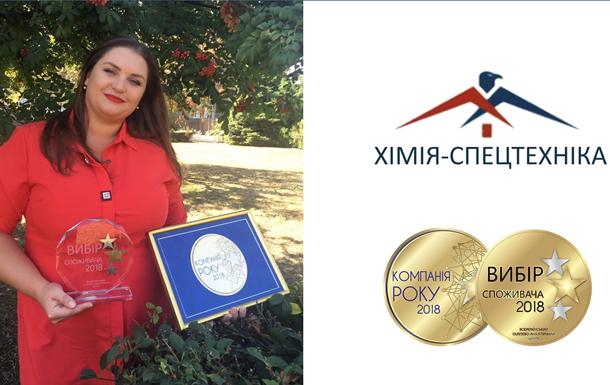 Компанія ХІМІЯ-СПЕЦТЕХНІКА визнана надійним постачальником та отримала відзнаку Вибір споживача 2018