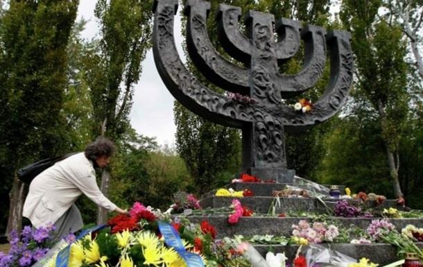 В Україні згадують жертв Бабиного Яру