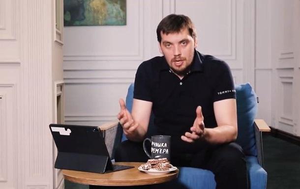 Гончарук записав відеоблог про співпрацю з МВФ