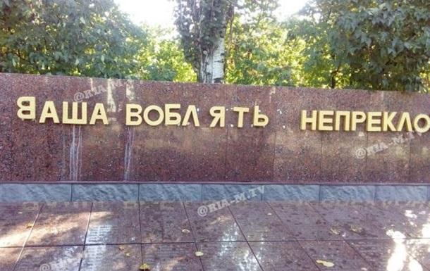 Вандалы осквернили военное кладбище в центре Мелитополя