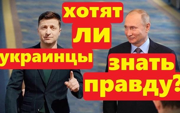 Украинцы неожиданно о разговоре Зеленского и Путина по телефону