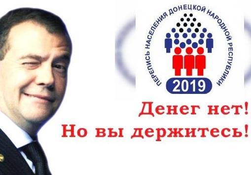 Перепись населения в ДНР – это урезание финансовой помощи от РФ
