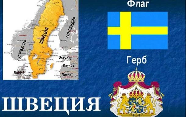 Краткий экскурс в экономическую историю Швеции