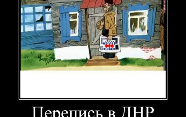 Перепись в ДНР 2019. Явка 1100%