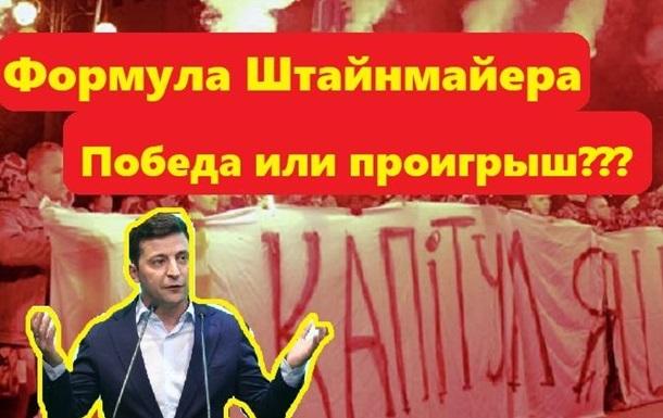 Формула Штайнмайера подписана Реакция украинцев