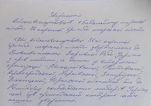 Скандал з щепленням у ЗСУ триває: солдати написали колективну скаргу