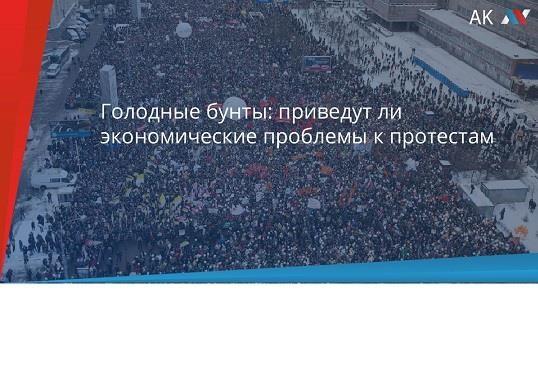 Украина, когда ждать голодных бунтов?