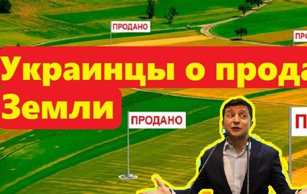 Открытие рынка земли Интересная реакция украинцев