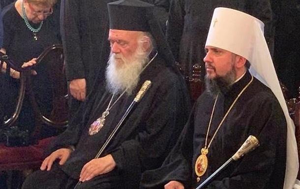 Почему Элладская церковь всё ещё не признала «СЦУ»