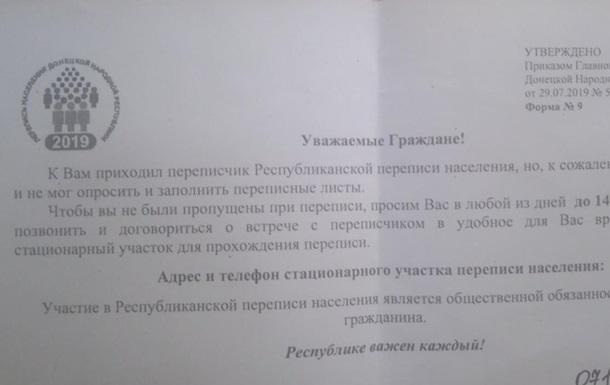 """Еще одна хитрость в переписи населения """"ДНР"""""""
