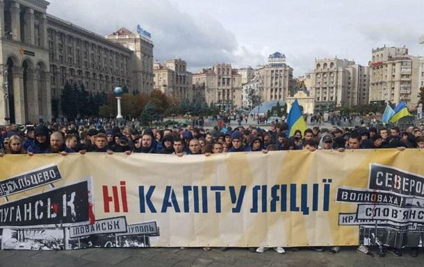 В Киеве проходит вече против  капитуляции