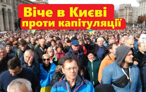 Вече в Киеве. Моменты, которые не показывали по ТВ.