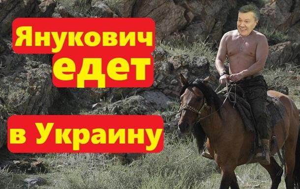 Янукович возвращается в Украину Реакция украинцев