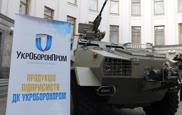 Глава Укроборонпрому призначив нових заступників