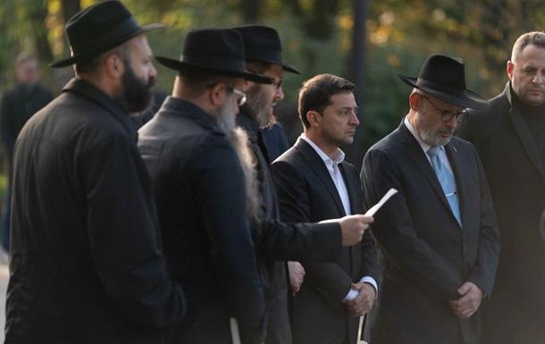 Зеленский почтил память жертв Бабьего Яра