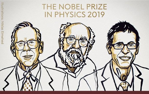 Присуждена Нобелевская премия-2019 по физике