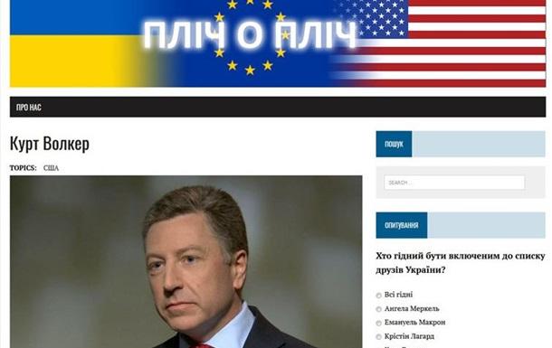 Настоящий друг Украины - ястреб Волкер