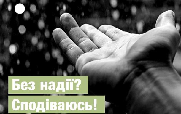 «Contra spem spero» для українського студента