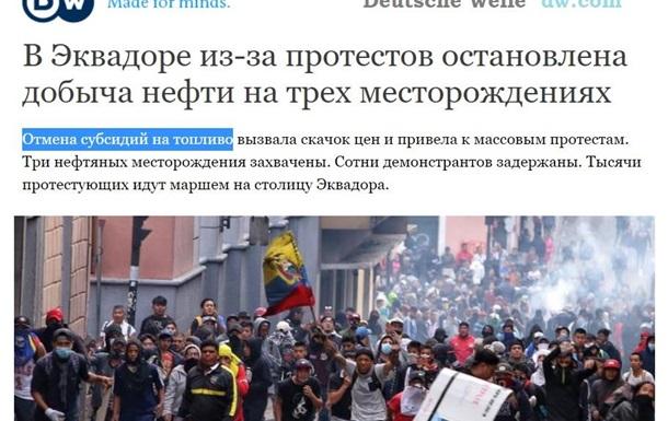 Эквадор и Украина. Страны МВФ