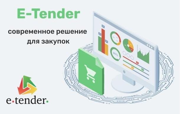 Новая тендерная система для бизнеса на украинском рынке
