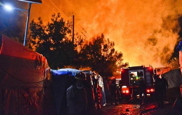 У таборі для мігрантів в Греції сталися бійки та пожежа