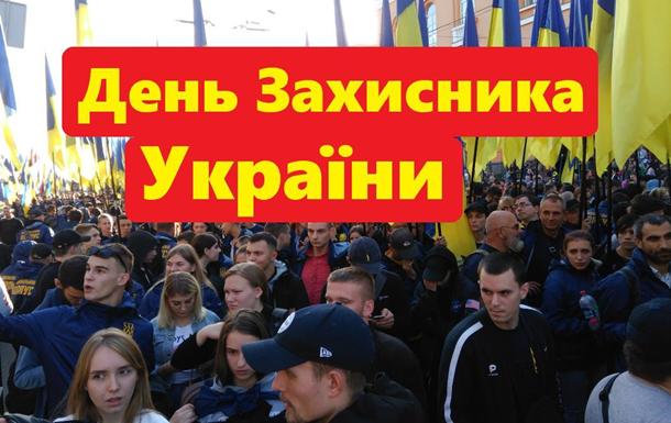 День Защитника Украины Как это было в Киеве