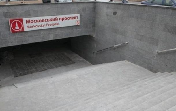 У Харкові перейменували станцію метро Московський проспект