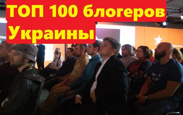 Церемония награждения топ 100 блогеров Украины