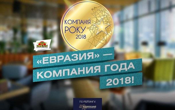Сеть ресторанов  Евразия  — Компания года 2018
