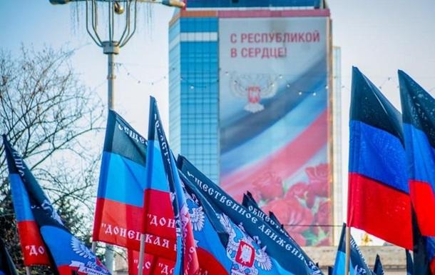"Опять праздник: ""День флага ДНР"""