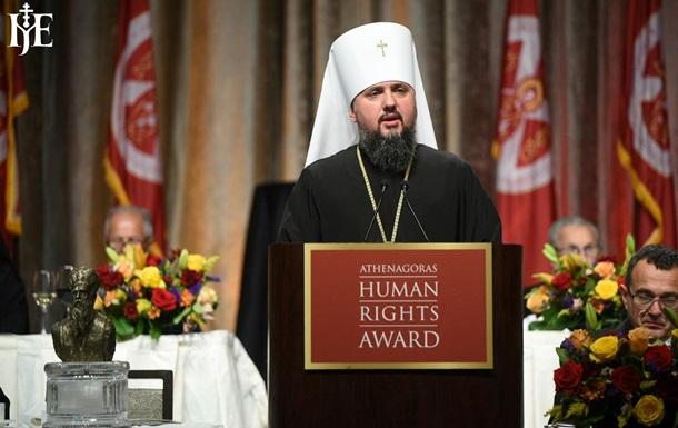Епіфаній отримав премію за захист прав людини