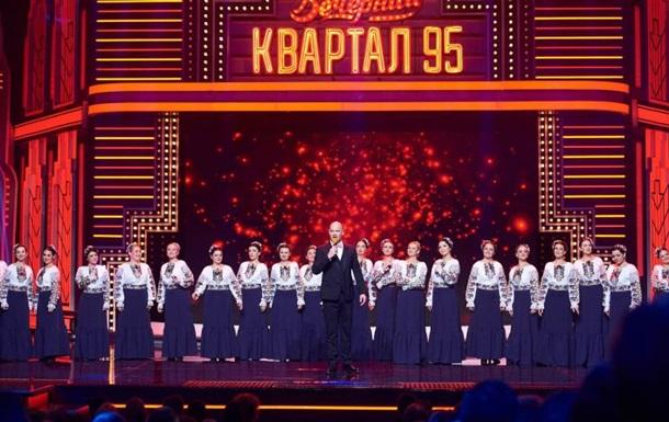 Квартал 95 і хор Верьовки висміяли Гонтареву