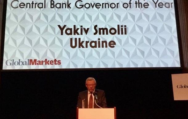 Глава НБУ отримав нагороду найкращому банкіру регіону