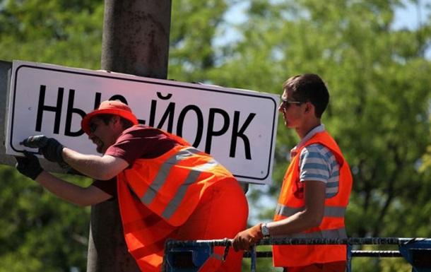Поселку под Донецком хотят вернуть название Нью-Йорк