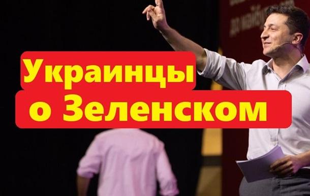 Мнение украинцев о Зеленском спустя пять месяцев