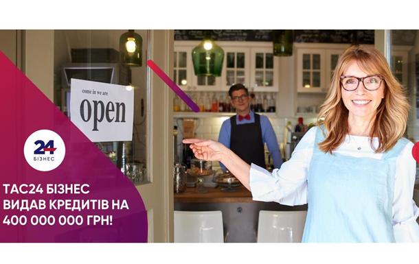 ТАС24 Бизнес выдал более 400 млн. грн. беззалоговых кредитов малому и среднему бизнесу