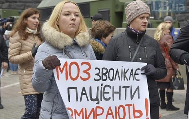 Тяжкохворі українці протестували під МОЗ