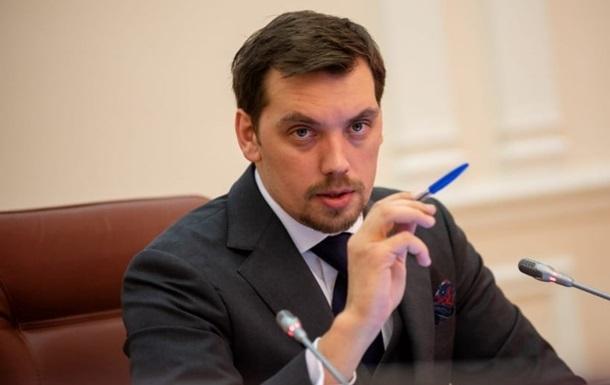 Гончарук заявив про загрозу відключення тепла в низці міст