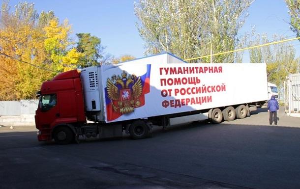 На оккупированный Донбасс прибыл 88 российский  гумконвой