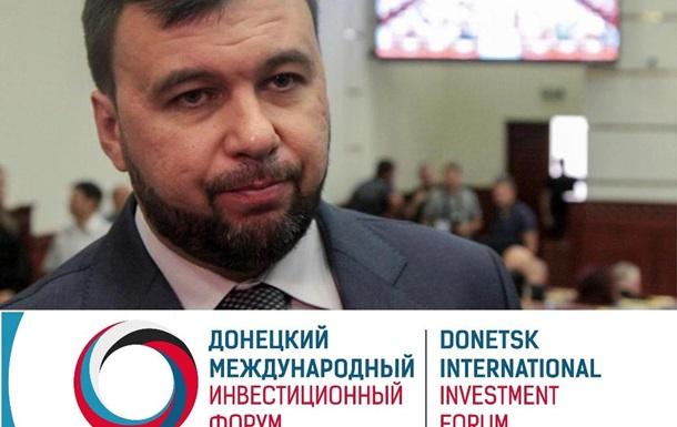 Судьбоносный форум в  ДНР : какова цель