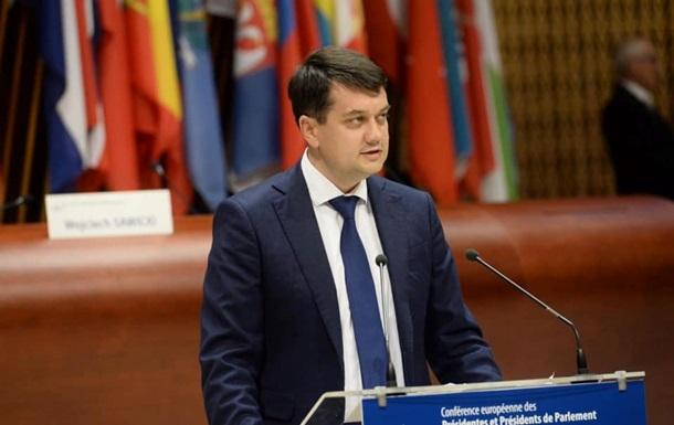 Разумков обвинил Совет Европы в двойных стандартах