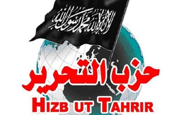 Тайное безумие «Хизб-ут-Тахрира»
