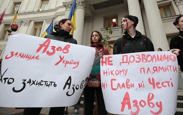 Под МИД в поддержку Азова протестовали ветераны