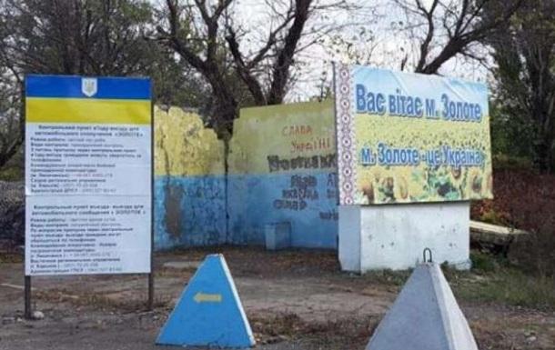 ОБСЕ и штаб ООС подтвердили развод сил в Золотом