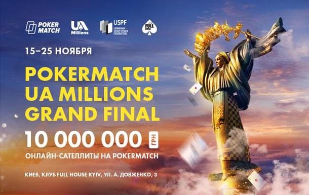Киев примет Гранд-финал популярной серии PokerMatch UA Millions