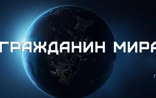 Почему космополитизм хейтят в Украине?