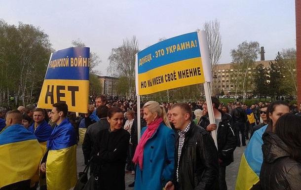 Донецк -  сепары  или патриоты? (фото, видео)